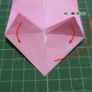 ハート付き手紙の折り方・・・ハート部分を後ろに倒します