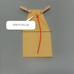 シャツの折り方・・・真ん中くらいで上に折り、襟の部分にさしこみます