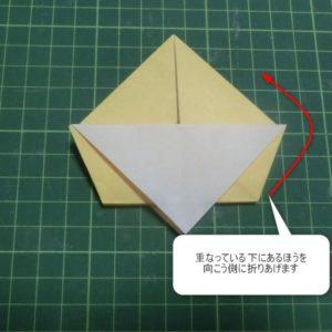 折り方手順・・・重なっている下の部分を向こう側に折ります