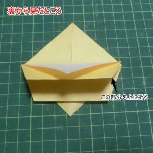 折り方手順・・・前の説明を裏から見たところ