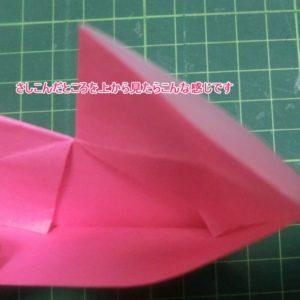 ハートの折り方説明・・・さしこんだところを上から見た画像