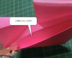 ハートの折り方説明・・・さしこむ部分のアップ画像