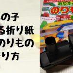 男の子の遊べる折り紙!車・新幹線など立体の乗り物が作れる本を紹介!