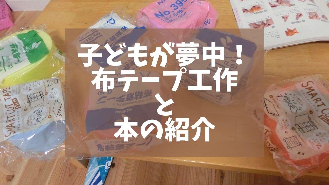 布テープカラーいろいろ使って子どもの簡単工作!立体人形作ってみた